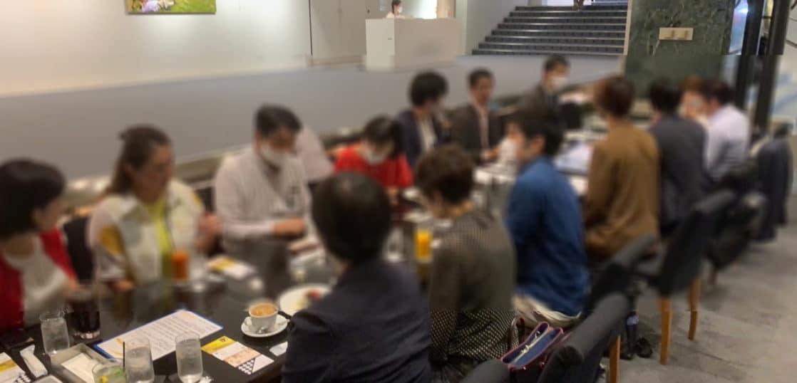 カフェ会の開催風景