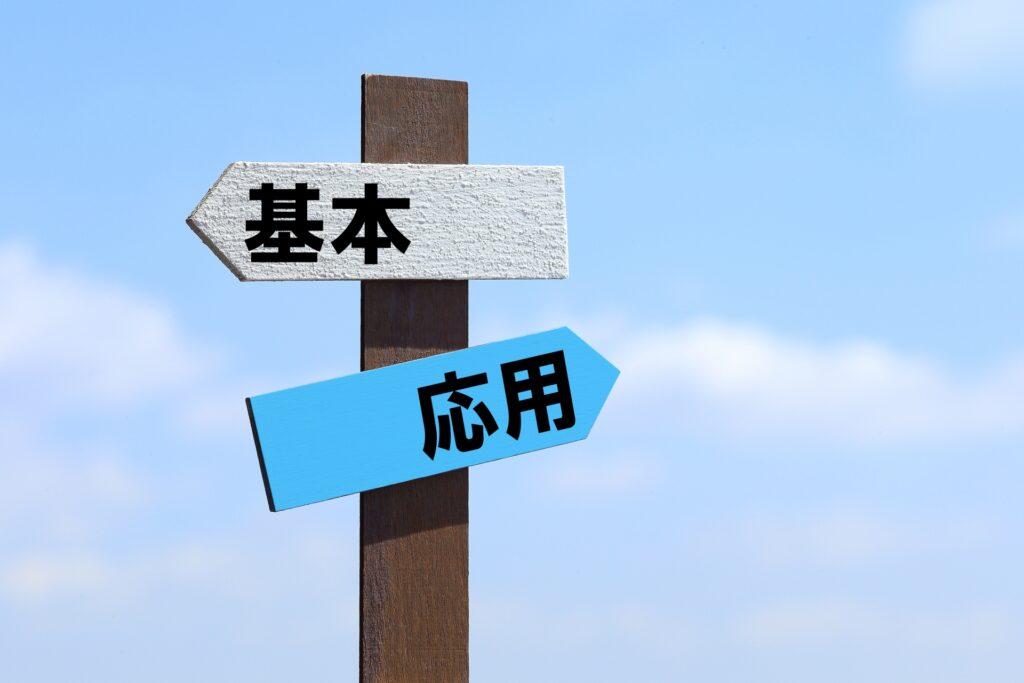 基本と応用の標識